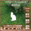 猫 ガーデンプレート 107LSST0056S 100×141mm ねこ 園芸プレート アレンジメント用品 雑貨 ピック オブジェ デコレーション マスコット