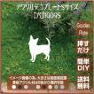 犬 ガーデンプレート 107LSST1009S 100×141mm いぬ 園芸プレート アレンジメント用品 雑貨 ピック オブジェ デコレーション マスコット