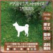 犬 ガーデンプレート 107LSST1011S 100×141mm いぬ 園芸プレート アレンジメント用品 雑貨 ピック オブジェ デコレーション マスコット