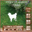 犬 ガーデンプレート 107LSST1014S 100×141mm いぬ 園芸プレート アレンジメント用品 雑貨 ピック オブジェ デコレーション マスコット