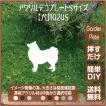 犬 ガーデンプレート 107LSST1024S 100×141mm いぬ 園芸プレート アレンジメント用品 雑貨 ピック オブジェ デコレーション マスコット