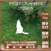 犬 ガーデンプレート 107LSST1047S 100×141mm いぬ 園芸プレート アレンジメント用品 雑貨 ピック オブジェ デコレーション マスコット