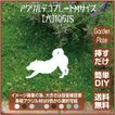 犬 ガーデンプレート 107LSST1051S 100×141mm いぬ 園芸プレート アレンジメント用品 雑貨 ピック オブジェ デコレーション マスコット