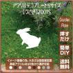 兎 ガーデンプレート 107LSST2001S 100×141mm うさぎ 園芸プレート アレンジメント用品 雑貨 ピック オブジェ デコレーション マスコット