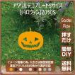 かぼちゃ ガーデンプレート 107LSST2030S 100×141mm ハロウィン 園芸プレート アレンジメント用品 雑貨 ピック オブジェ デコレーション マスコット