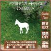 馬 ガーデンプレート 107LSST2070S 100×141mm うま 園芸プレート アレンジメント用品 雑貨 ピック オブジェ デコレーション マスコット