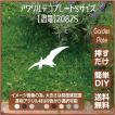 恐竜 ガーデンプレート 107LSST2082S 100×141mm 園芸プレート アレンジメント用品 雑貨 ピック オブジェ デコレーション マスコット