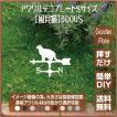 風見猫 ガーデンプレート 107LSST3004S 100×141mm 園芸プレート アレンジメント用品 雑貨 ピック オブジェ デコレーション マスコット