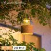 ソーラーライト/ソーラーガラスライトM 2個組 LGS-G01M/2S /屋外/ガーデンライト/イルミ/ハロウィン/梱包サイズ小