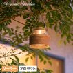 ソーラーライト/ソーラーガラスライトS 2個組 LGS-G01S/2S /屋外/ガーデンライト/イルミ/ハロウィン/梱包サイズ小