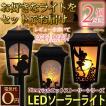 ソーラーライト ディズニー/シルエットライト アソート 2個セット/屋外/充電式/ガーデンライト/disney_y