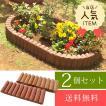 花壇ブロック ストレート W48cm 2個セット/土止め/花壇/柵/花壇ブロック