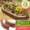 花壇ブロック カーブ 2個セット/土止め/花壇/柵/花壇ブロック