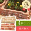 花壇ブロック ブリック調 ストレート 4個セット/土止め/花壇/柵/花壇ブロック