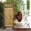 和風 仕切り 竹垣フェンス ミニ型 W45cm×H120cm  衝立 目かくし 日本庭園