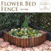 花壇柵 連杭 幅120×高さ20cm 花壇 柵 土止め 囲い 仕切り