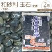 玉砂利 黒 庭 砂利 ガーデニング 和風 玉砂利 黒 大粒 10kg×2袋