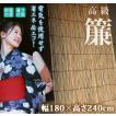 すだれ/竹/屋外/立て簾/日よけ/よしず/女竹たて簾 240×180cm