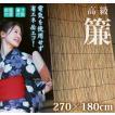 高級すだれ/竹/屋外/立て簾/日よけ/よしず/丈夫で長持ち/耐久性にすぐれた天然女竹のたて簾 270×180cm