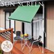 日よけ/スクリーン/オーニング/ベランダ/組立不要 つっぱり日除けスクリーン 幅250cm