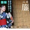 高級 天然竹よしず 女竹 300×180cm 10尺 / 和風 すだれ 目隠し 日よけ たてす 西日対策