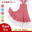 【6歳用】お子様用スカート 水玉 Primavera[プリマベーラ]【フラメンコ用】【送料無料】