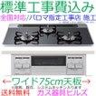 ビルトインガスコンロ パロマ    PD-N60WV-75CK標準工事費込み システム キッチン 用ガスコンロ 3口