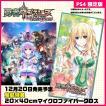 PS4 勇者ネプテューヌ 限定版 宝島特典付 新品 販売中