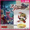 PS4 アークオブアルケミスト 通常版 宝島特典付 新品 発売中