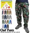 Cookman クックマン コックマン Chef Pants シェフパンツ ユニセックス