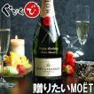 誕生日 プレゼント 男性 名入れ 名前入り ギフト モエ エ シャンドン MOET & CHANDON シャンパン 高級 白 ワイン 酒 結婚記念日 両親 結婚祝い
