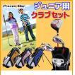 パワービルトジュニア用 JRゴルフセット JRセット4本セット6-9歳(身長110-130cm)