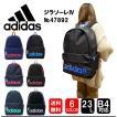 【adidas 47892】アディダス リュック 23L デイパック 通学 スクールバッグ スポーツ【メンズ レディース リュックサック】
