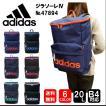 【adidas ジラソーレ4 47894】アディダス リュック 20L スクエア型 通学バッグ スクールバッグ【メンズ レディース リュックサック】