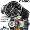 CASIO EDIFICE カシオ エディフィス 腕時計 エディフィス メンズ 腕時計 クロノグラフ 本革 海外限定モデル レア ブラック ホワイト