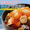 人気商品! 「海童漬け(かっぱづけ)」(1個) ホタテ/いくら/つぶ/めかぶ/海鮮丼(五篤丸水産)