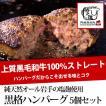 黒格ハンバーグ5個セット・黒毛和牛+純天然オール岩手の塩麹[冷凍](格之進)
