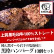 黒格ハンバーグ10個セット・黒毛和牛+純天然オール岩手の塩麹[冷凍]((格之進)【お歳暮】