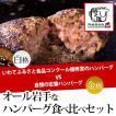 オール岩手なハンバーグ食べ比べセット 冷凍/ギフト(格之進)