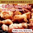 「くまがいほるもん 味噌味・しょうゆ味セット」 秘伝のタレ味付生ホルモン/焼肉/鍋/BBQ(熊谷精肉店)