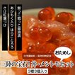 「三陸の宝石!丼・メシトモおためしセット(3個入)」 素材の旨味を活かした安心おいしい無添加無着色(山根商店)