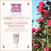 「気仙椿ハンドクリーム」 浸透力に優れる椿油が肌の乾燥を防ぎやわらかなお肌へ(リテラ)