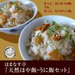 ホヤ飯・ウニ飯 「岩手天然ほや飯・うに飯セット」 初めてだけどなんだか懐かしい・・(はまなす亭)