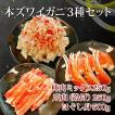 カニ かに 蟹 ズワイガニ ボイル本ずわいがに3種セット 冷凍 ギフト  棒肉ミックス250g/爪肉(殻付き)250g/ほぐし身500g(タイム缶詰)