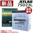 アトラス バッテリー ATLAS 75D23L-AT