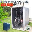 自転車 置き場 サイクルハウス 2S ヒラキ