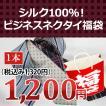 (ネクタイ3本 福袋)シルク100% ビジネスネクタイ 3本 セット