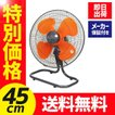 工場扇 工場扇風機 羽根 45cm 首振り 大型 床置き 開放式 オレンジ