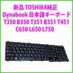 新品 TOSHIBA純正 Dynabook T350 B350 T351 B351 T451 C650 L650 L750 日本語キーボード