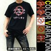 Tシャツ ネタ系 面白 おもしろ 半袖 長袖 XS S M L XL XXL XXXL 2L 3L 4L ノークレームノーリターン